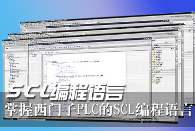 西门子SCL编程语言从入门到精通