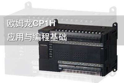 欧姆龙CP系列PLC编程与案例分析