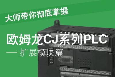 欧姆龙CJ系列五大扩展模块实战演示