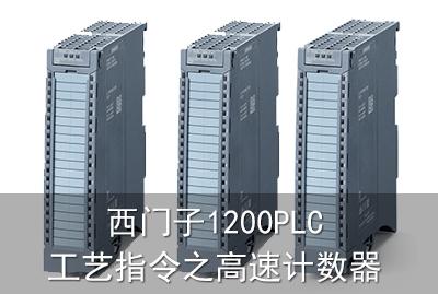 西门子1200 PLC高速计数器实战