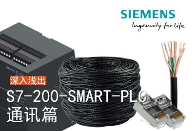 精通西门子200 SMART-通讯篇