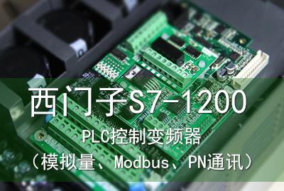 实战西门子PN方式控制G120变频器