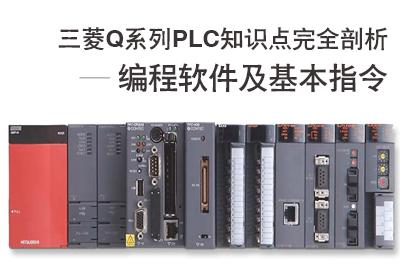 三菱Q系列编程软件及基础指令讲解