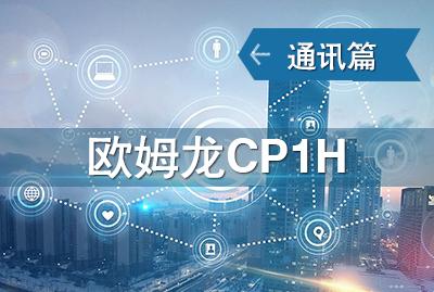 精通欧姆龙CP系列-通讯篇(详解)