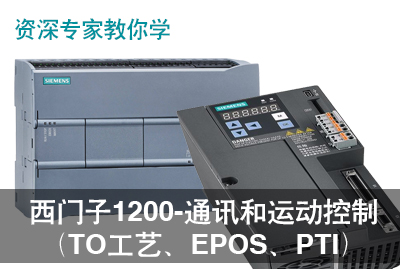 精通西门子1200通讯和运动控制