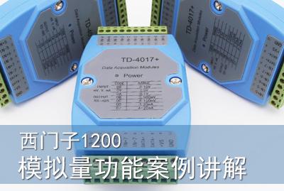 西门子1200模拟量功能案例讲解