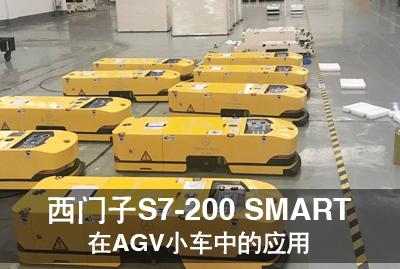 实战西门子200SMART开发AGV
