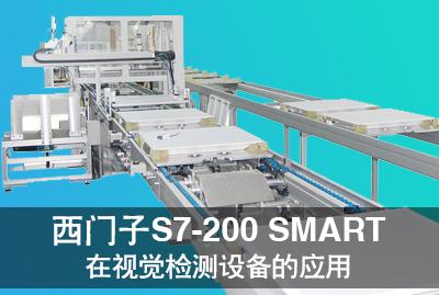 实战200SMART开发视觉检测设备