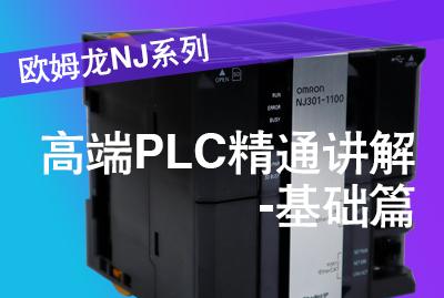 欧姆龙NJ系列高端PLC讲解-基础篇