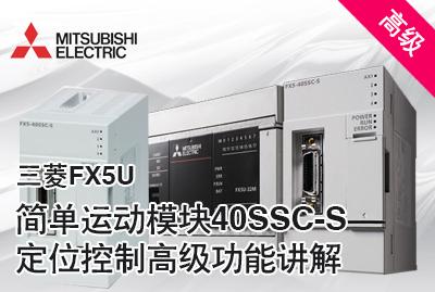 三菱FX5U简单运动模块高级应用