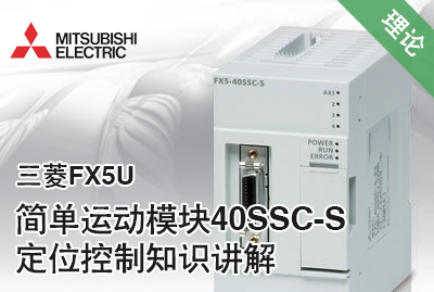 三菱FX5U简单运动模块定位控制功能