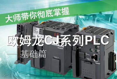彻底掌握欧姆龙CJ系列PLC-基础篇
