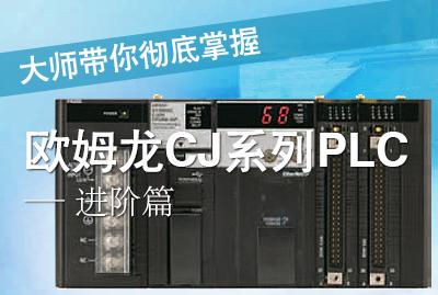 彻底掌握欧姆龙CJ系列PLC-进阶篇