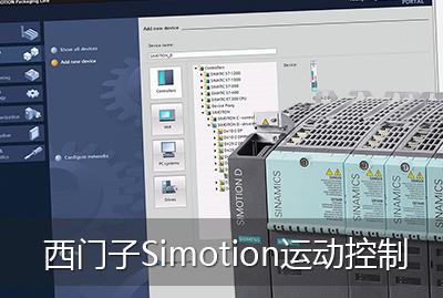西门子Simotion运动控制精讲