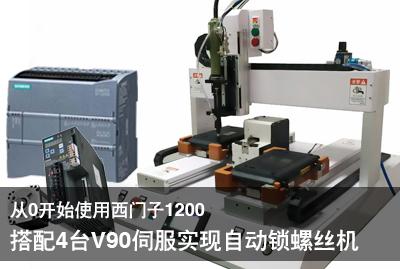 西门子1200与V90伺服实战锁螺丝