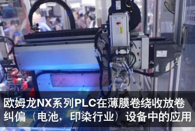 欧姆龙NX在薄膜卷绕收放卷中的应用