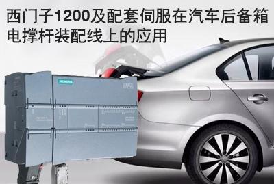 用1200实现汽车后备箱电撑杆装配线